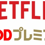 『NETFLIXとFODプレミアムの違いは何?比較してみました!』の画像