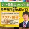 藤井聡太(13)「僕にどうしろというんだ!?」将棋星人「そうだなぁ~、まずは史上最年少でプロデビューしてもらおうか」ニチャァ