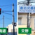 倉治交番前に北海道とかで使われてる寒い地域仕様の信号機がある!~実際に比べてみた~