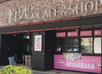 AKB48カフェが閉店…「移転先を検討中」