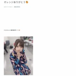 『【日向坂46】富田鈴花、今週共演するKis-My-Ft2横尾渉へ私信か…『オレンジありがとう』』の画像