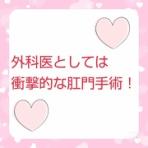 埼玉の大腸肛門科(肛門・痔・大腸内視鏡)女医のブログ