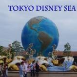 『東京ディズニーシーに行ってきました!』の画像