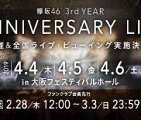 【欅坂46】ライブビューイング、ペンライト持ってスタンディングなの??