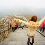 『中国の目玉観光! 世界7不思議 万里の長城(八達嶺)へ』の画像