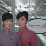 『アジアの旅 ~【チャイナエアライン香港へ ラウンジ】』の画像