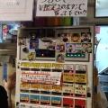 亀戸のつきひ(TOP5000:極濃煮干し)
