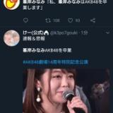峯岸みなみがAKB48卒業を発表、指原莉乃「お疲れ様」