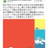 """『映画『あさひなぐ』作者が現在乃木坂メンバーが""""待ち受け""""にしている画像を公開!!!』の画像"""