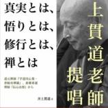 『書籍の注文方法 『真実、悟り、禅修行とは1』』の画像