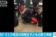 【アメリカ】子連れの母親拘束 マスク拒み複数の警察官が力ずく