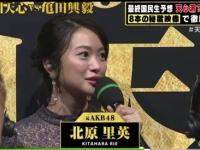 【悲報】北原里英さん元AKB表記でアベマ番組出演wwwww