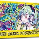 『新発売のファミコン専用ソフト『8BIT MUSIC POWER』が予約受付開始!!』の画像