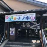 『【温泉巡り】No. 161 お湯処美福 (広島県福山市)』の画像