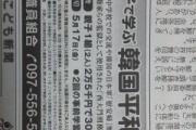 大分県教組、「慰安婦ツアー」を違法に募集 中学生ら対象に韓国側の一方的主張学ぶ 観光庁が指導