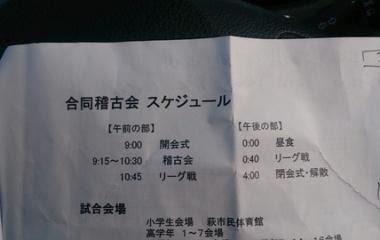 『第11回  萩洗心館合同稽古会 IN萩市民体育館』の画像