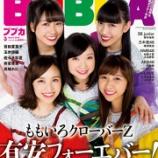 『[雑誌リリース情報] 本日発売(01/31)の白夜書房「BUBKA(ブブカ)2018年3月号」に大谷映美里と山本杏奈が掲載されています。【=LOVE(イコールラブ)、イコラブ】』の画像