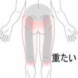 『運動不足による脚の怠さ 室蘭登別すのさき鍼灸整骨院 症例報告』の画像