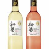 『【数量限定】日本ワイン「ジャパンプレミアム」シリーズ 2020年 新酒発売』の画像