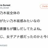 """『【乃木坂46】『乃木坂感とは""""女子アナ感""""である』という見解・・・』の画像"""