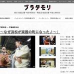 『今日(1/25)の「ブラタモリ」は浜松楽器の町特集!先週に続きタモリさんがぶらぶら歩いて解き明かすぞ!NHK総合で19:30から放送!』の画像