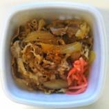 『吉野家牛丼10%オフ【テイクアウト限定】Tカードで80ポイント』の画像