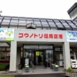 『JAL×はんつ遠藤コラボ企画【兵庫・豊岡編】目次』の画像