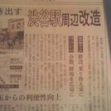 『渋谷駅埼京線ホームが北側に移設』の画像