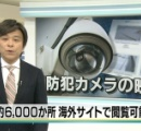 話題の世界中の監視カメラの映像を覗くことができるサイト、NHKに発見される