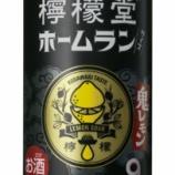 『祝!誕生から二周年を記念して「檸檬堂 鬼レモン」のホームランサイズ発売!』の画像