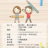 『お子様向けの勉強会(無料)始めます!!!』の画像