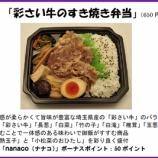 『<埼玉限定>セブンイレブンが埼玉県との地域活性化包括連携協定を記念して、埼玉県産食材を使ったお弁当&デザート販売』の画像