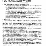 『実物資料集25 安倍川博士になろう』の画像