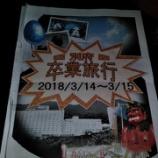 『【北九州】卒業旅行』の画像