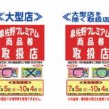 『泉佐野プレミアム商品券 販売イベント』の画像