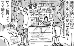 """海外の薄暗く狭い商店で""""焦った""""瞬間"""