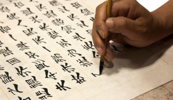 漢字検定準1級を受けるので、珍しい&難しい漢字を書いていきます