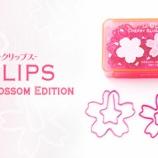 『数量限定の桜柄『ディークリップス』が今年も登場!』の画像