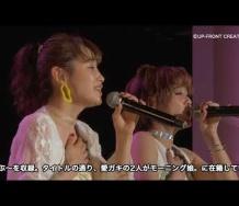 『【動画】【DVD】高橋愛・新垣里沙FCイベント 愛ガキDISCO2018~たいむすりっぷ~』の画像