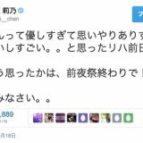 リハ前日に指原莉乃が小嶋陽菜について思ったこと…