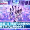 Mステランキング 1位AKB48 2位モーニング娘。in モ娘(狼)