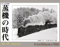 『蒸機の時代 No.39  3月20日(土)発売』の画像