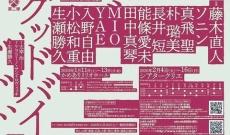 【情報解禁】元乃木坂46 能條愛未 舞台「グッドバイ」出演!!!