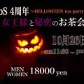 女王様と秘密のお茶会〜ClubS4周年HELLOWEEN tea party〜 (名古屋店)