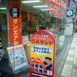 『田町店電話鳴りやまず』の画像
