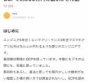 米企業「Googleの無料プラン使うぞ!」→1日で750万円請求され破産寸前