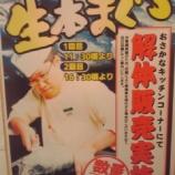 『戸田公園駅サミットで 明日マグロ解体ショー』の画像
