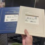 『これは超絶泣ける…さらば森田、乃木坂メンバーから貰ったメッセージカードを公開『おいおい、おじちゃんこんなことされたら泣いちゃうよ・・・』』の画像