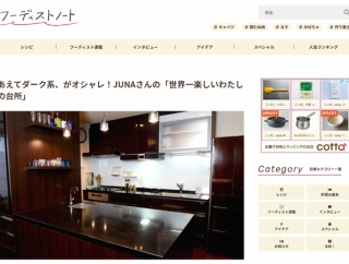 「世界一楽しいわたしの台所」で私のキッチンを紹介していただいています。というわけで、当時のリフォームのことを今頃書いてみよう♪