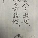 日刊りゅうすけ(静岡県富士宮市)